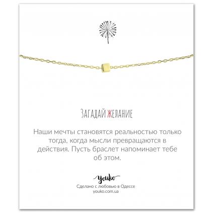 Браслет серебряный Кубик Youko жёлтая позолота