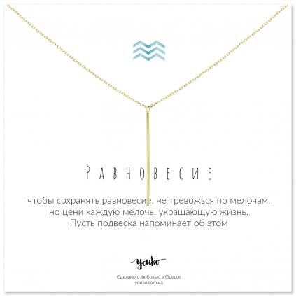 Подвеска серебряная Иголочка Youko желтая позолота