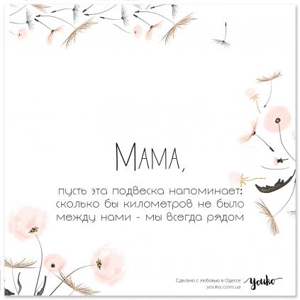 Открытка Большая Мама Youko