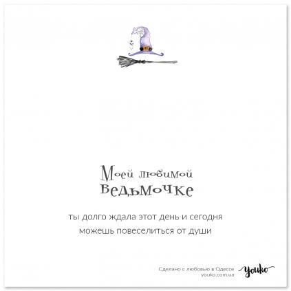 Открытка Большая Мистик Youko