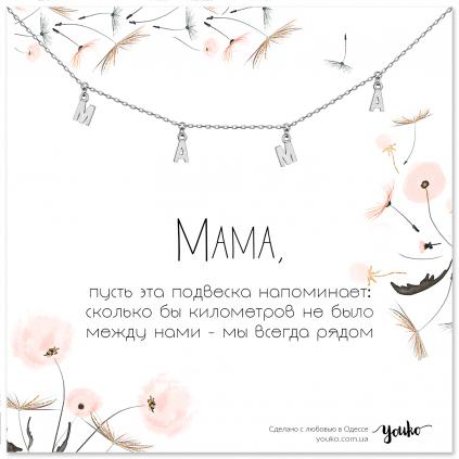 Підвіска срібна МАМА літери Youko