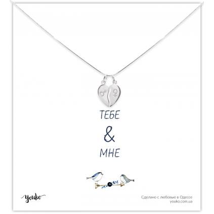 Подвеска серебряная Сердце на разлом Youko с серебряной цепочкой и шнурком