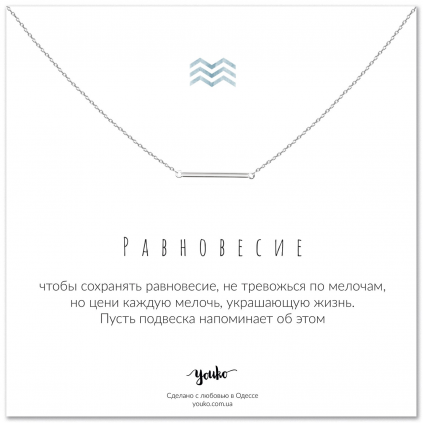 Подвеска серебряная Брусок Горизонтальный Youko