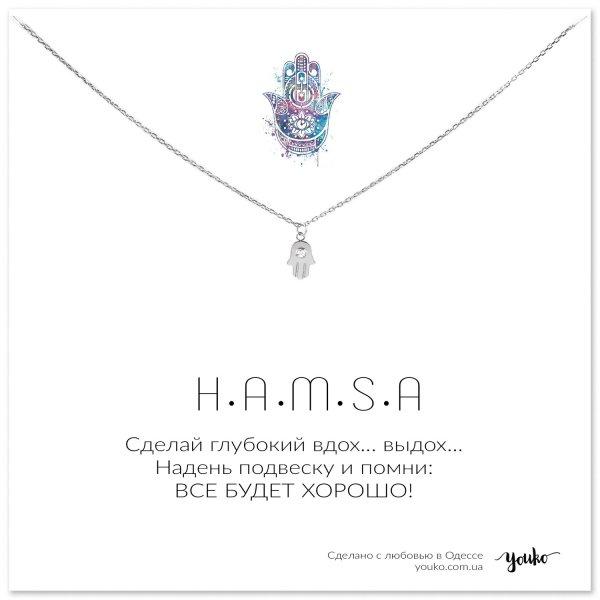 Подвеска серебряная Хамса Youko