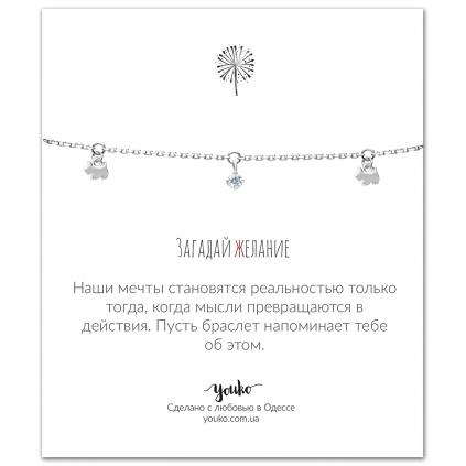 Браслет серебряный Собачки Скотчтерьеры Youko
