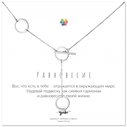 Подвеска серебряная Геометрия 3 круга (сотуар) Youko