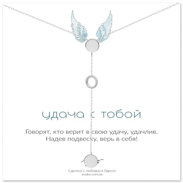 Подвеска серебряная Сотуар Монеты Геометрия Youko