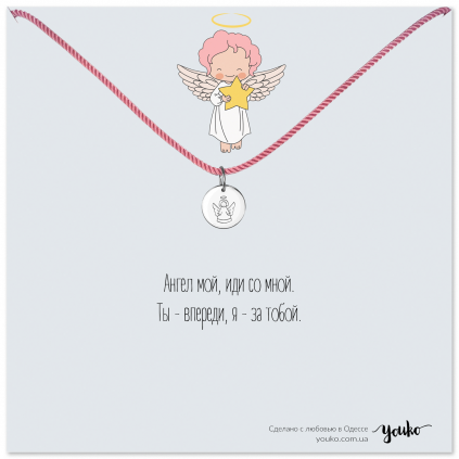 Подвеска серебряная Монетка с Ангелом Youko шнур малинового цвета