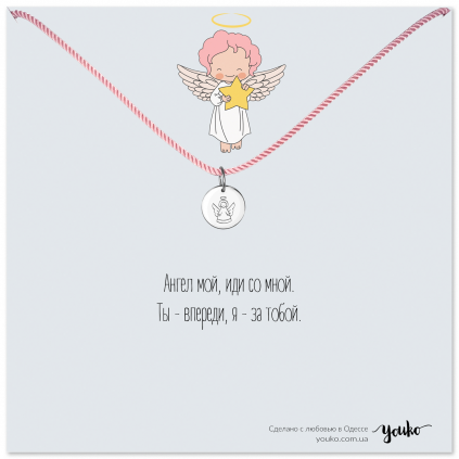 Подвеска серебряная Монетка с Ангелом Youko шнур розового цвета